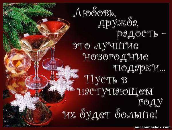 Новогоднее поздравление от мужчины